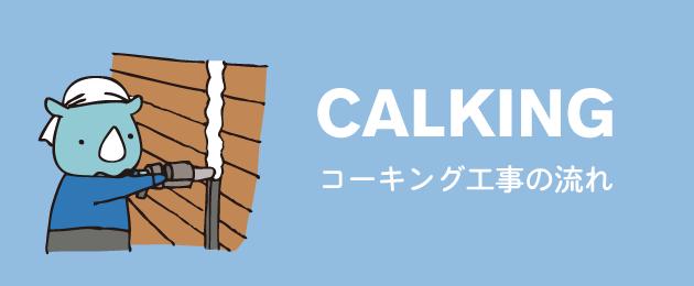 calking_image