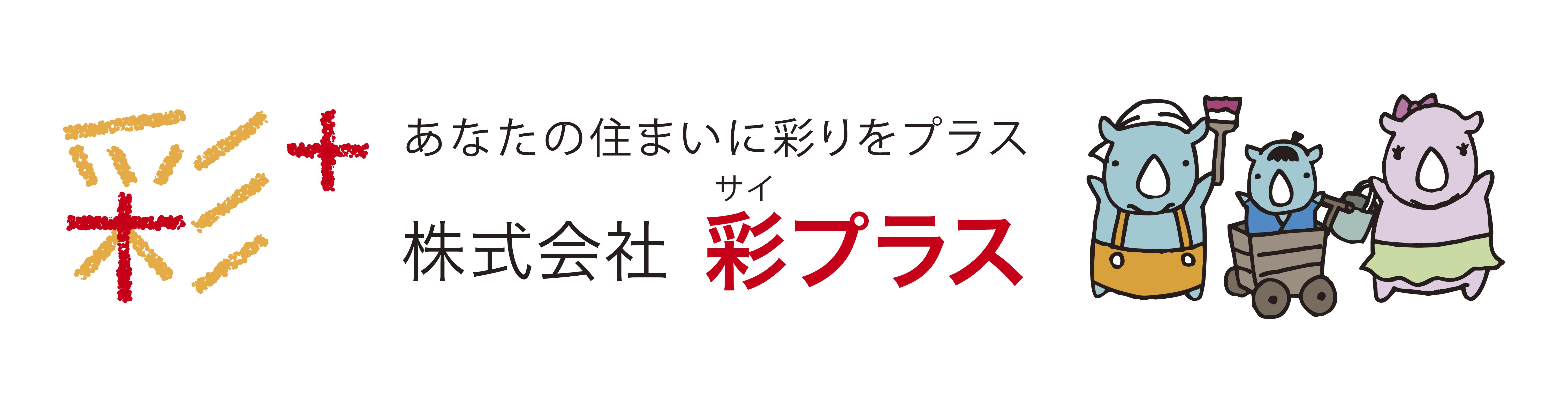 塗装専門店 株式会社 彩プラス