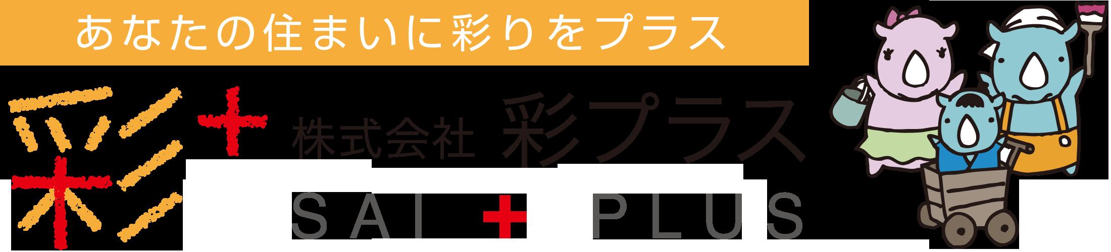 株式会社 彩プラス
